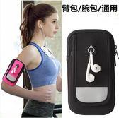 運動臂包運動手臂包蘋果6plus臂帶7男女臂套臂袋手機包手腕包