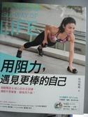【書寶二手書T7/體育_ZAY】用阻力,遇見更棒的自己:喚醒臀部_筋肉媽媽