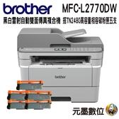【搭TN2480相容碳粉匣五支】Brother MFC-L2770DW 黑白雷射自動雙面傳真複合機