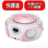 快譯通【CD51】手提CD/MP3/USB立體聲音響