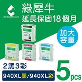 綠犀牛 for HP NO.940XL / 2黑3彩超值組 (C4906A / C4907A / C4908A / C4909A) 高容量環保墨水匣