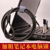 電腦鎖 聯想華碩宏碁筆記本電腦鎖 惠普幻影2防盜鎖 加粗加長鑰匙鎖