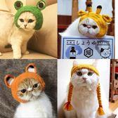 貓咪可愛頭套美短加菲青蛙狐貍變裝帽子純手工編制毛線貓咪頭套