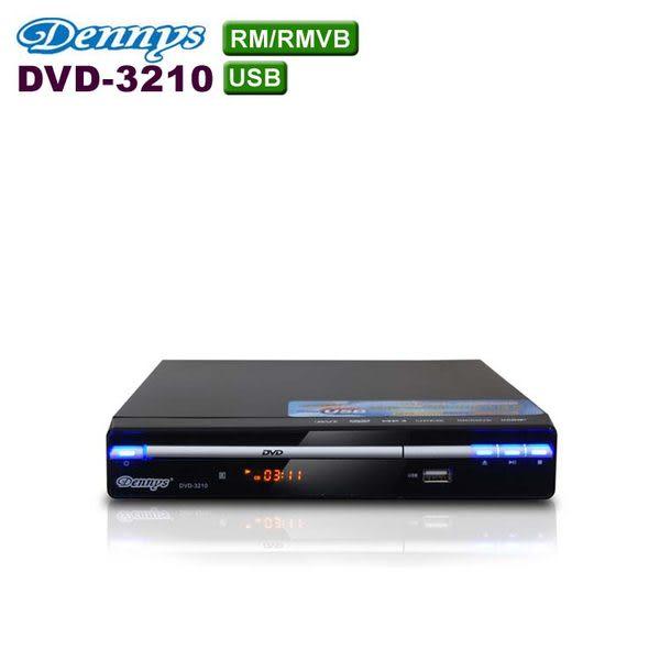 【Bevis畢維斯】Dennys 丹尼斯 DVD-3210 RM/RMVB/USB/DVD影音播放器【公司貨】 ~ ☆ 全館免運費 ☆ ~