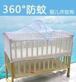 兒童蚊帳 寶寶蚊帳罩嬰兒床無底防蚊搖籃通用加密紋賬小孩bb新生兒老式搖窩 歐萊爾藝術館