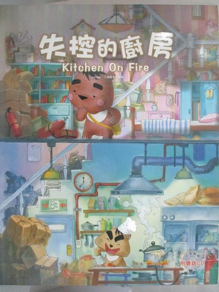 【書寶二手書T1/少年童書_FHF】失控的廚房 = Kitchen on fire_小朋友製作團隊故事