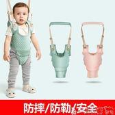 學步帶 寶寶學步帶四季通用防摔防勒安全輕便不勒嬰幼兒學走路神器簡單款 寶貝計畫