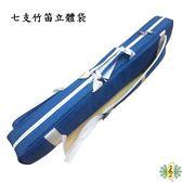 笛袋 [網音樂城] 藍色 七支 77cm 中國笛 曲笛 梆笛 竹笛 笛子 厚袋 提袋 背袋