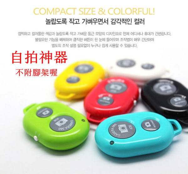 note3 手機藍牙自拍神器 安卓蘋果 通用無線藍牙遙控器ashutb M8 one m7 Z1 Z2 note2 S5 S4 S3 5/5S 4/4S 蝴蝶機