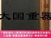 二手書博民逛書店罕見クラウゼウィッツ戰爭論要綱Y255929 成田 賴武 著 同文館 出版1940