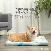 涼涼墊寵物狗窩墊子夏季可拆洗涼席墊大型犬狗狗夏天墊四季 QG27113『Bad boy時尚』