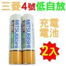 【免運費】MITSUBISHI三菱4號低自放充電電池X 2顆