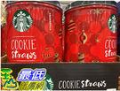 [COSCO代購] C1259063 STARBUCKS COOKIE STRAWS 13GX40 巧克力捲心餅乾520公克