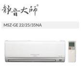 《長宏》約4-5坪~.三菱電機冷氣 變頻冷暖【MSZ-GE25NA+MUZ-GE25NA】3期零利率 可刷卡~免費標準安裝