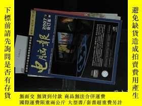 二手書博民逛書店電腦報罕見2007合訂本 下冊Y206600 汕頭大學