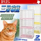 【培菓平價寵物網】日本《IRIS》新型粉彩三層813貓籠 (簡易門扣設計)