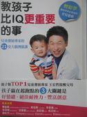 【書寶二手書T1/親子_ZEH】教孩子比IQ更重要的事_王宏哲