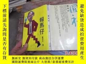 二手書博民逛書店報馬仔罕見水 641219636 鄭清文 北大 出版2000