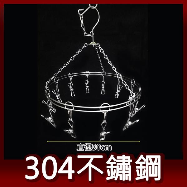 阿仁304不鏽鋼曬衣架 吊衣架 晾衣架 掛衣架 台灣製造 圓形12夾