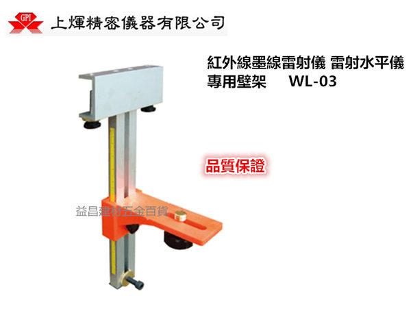【台北益昌】GPI WL-03 紅外線墨線雷射儀 雷射水平儀 專用 壁架 木作 木工