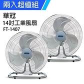 【南紡購物中心】《2入超值組》【華冠】MIT台灣製造 14吋鋁葉工業桌扇/強風電風扇 FT-1407