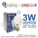 E極亮 LED 3W 5700K 白光 全電壓 球泡燈 台灣製造_ZZ520046