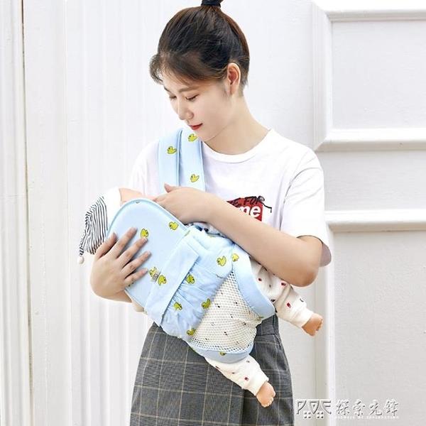 多功能嬰兒背帶前抱式前后兩用背袋新生兒夏季透氣網寶寶外出簡易ATF 探索先鋒
