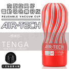 【ATV-001R標準版】日本 TENGA AIR-TECH 重複使用空壓旋風杯【電動吸吮器兼容版】