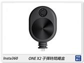 Insta360 One X2 子彈時間繩盒 伸縮式 繩盒(OneX2,公司貨)