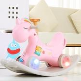 搖搖木馬 兒童小木馬搖馬塑料寶寶 玩具大號兩用帶音樂1-8周歲車兒童jy【快速出貨八折下殺】