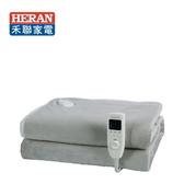 【禾聯家電】法蘭絨雙人電熱毯《HEB-12N3》八小時自動斷電