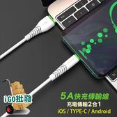 〈限今日-超取299免運〉5A快充線 安卓 Type C Micro USB充電線傳輸線 充電傳輸2合1【C0241】