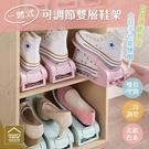 一體式可調節雙層鞋架 簡易鞋托架 鞋櫃省空間鞋子收納架 3色可選【SA223】《約翰家庭百貨