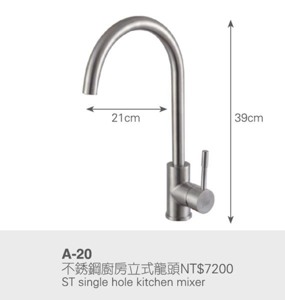 【甄禾家電】特價65折 正304不鏽鋼廚房立式龍頭 G20健康無毒水龍頭 台灣製造外銷 日本軸心 低鉛