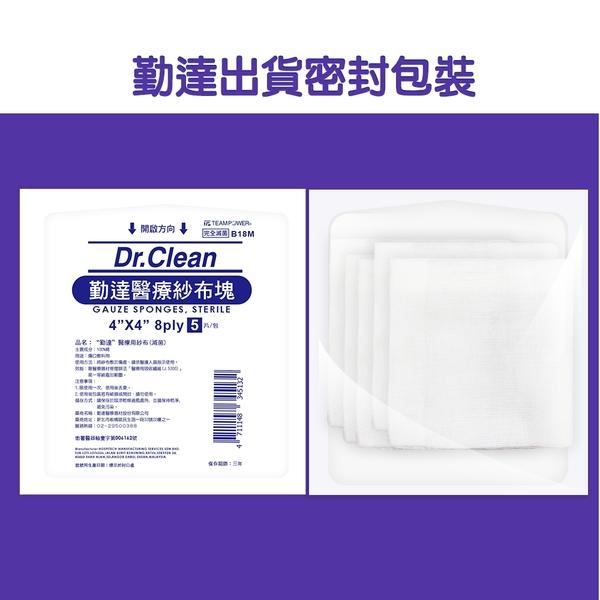 【勤達】4X4吋(8P)滅菌純棉紗布塊5片裝X50包/袋- B18M 傷口保護、醫療紗布、純綿紗布