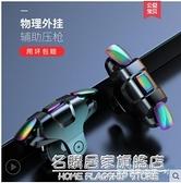 吃雞神器一鍵連發機械按鍵鬼指自動壓槍締造者輔助器六指外設物理掛連點器 名購新品