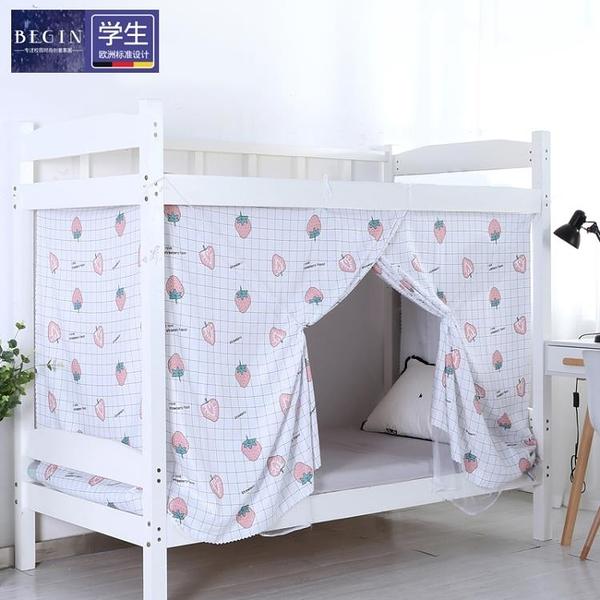 蚊帳 Begin學生宿舍蚊帳床簾一體式上鋪下鋪男遮光布女寢室兩用窗簾子【快速出貨】