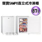 【新莊信源】全新87L~ 聲寶SAMPO直立式冷凍櫃 SRF-90S