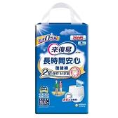 來復易 長時間安心復健褲XL號(12片/4包/箱)【杏一】