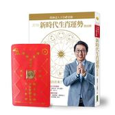 (二手書)2018問神達人王崇禮老師新時代生肖運勢農民曆