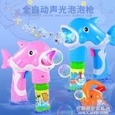 兒童全自動吹泡泡機泡泡水玩具泡泡槍抖音仙女同款網紅少女心電動 名購居家