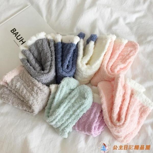珊瑚絨襪保暖襪子日系少女加絨加厚家居地板襪【公主日記】