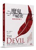 (二手書)魔鬼的祕密:擊敗邪惡勢力