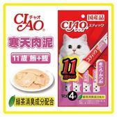 【日本直送】CIAO寒天肉泥-11歲老貓(鮪+鰹魚)15g*4條4SC-84-70元【凍狀小點心】可超取(D002A23)