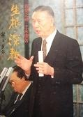 二手書博民逛書店 《生根.深耕》 R2Y ISBN:9573905167│王永慶