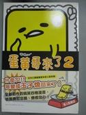 【書寶二手書T7/漫畫書_OPI】蛋黃哥來了2_Amy
