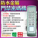 監視器 門禁密碼機 耐摩擦 金屬防水設計  數位按鍵式門鎖 電子鎖 防盜 套房 台灣安防