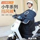 電動車擋風被冬季防水N1S/UQIS/M2護腿加絨加厚G0/U1小牛防風被罩 NMS創意新品