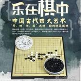 圍棋套裝兒童磁性學生五子棋子黑白棋子初學者入門便攜 『新年禮物』YJT