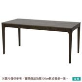 ◎實木餐桌 VIK130 DBR 梣木 NITORI宜得利家居